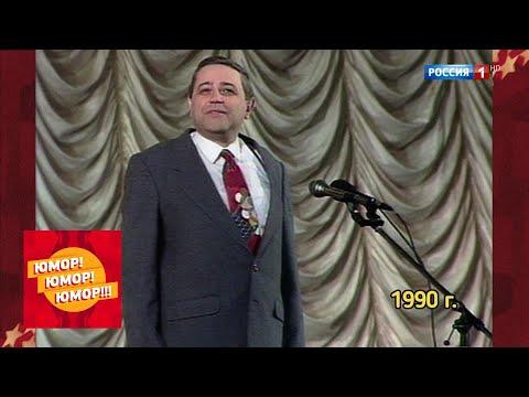 Евгений Петросян - Монолог \