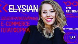 ICO Elysian. Децентрализованная платформа для e-commerce проектов на блокчейне.