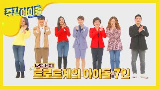 SUB Weekly Idol EP446 I'm A Trot Singer Special