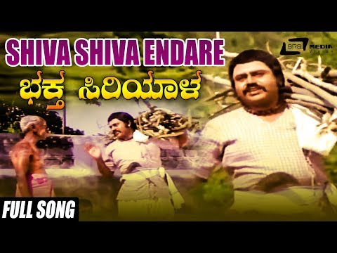 Shiva Shiva Endare | Bhaktha Siriyala | Kannada Full HD Video Song | Lokesh | Aarathi