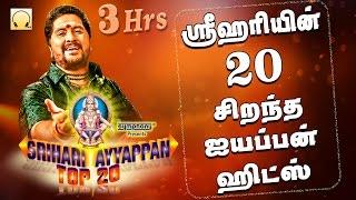 ஸ்ரீஹரியின் 20 சிறந்த ஐயப்பன் பாடல்கள் | Srihari Top 20 Ayyappan Hits