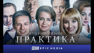 Практика 2 - Серия 8 (1080p HD)