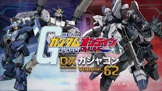 「機動戦士ガンダムオンライン」DXガシャコンVOL.62紹介
