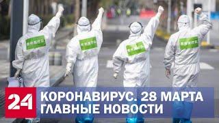 Коронавирус в России и мире. Последние новости о COVID-19 за 28.03.2020
