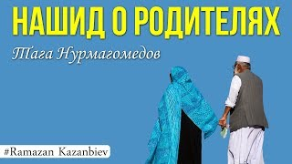 Тага Нурмагомедов - Родителям, нашид на аварском языке 2019