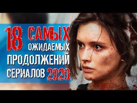 Ожидаемые сериалы-продолжения 2020
