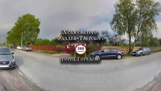 Храм святого Фаддея Тверского видео 360 градусов