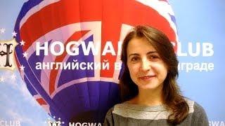 Елена - преподаватель на курсах английского языка в Калининграде HOGWARTS CLUB