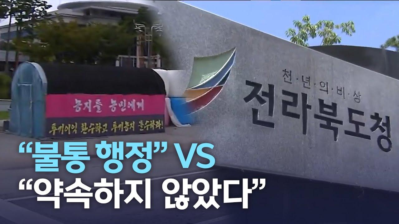 전라북도 국정감사-'불통 도정' 논란