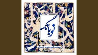 Nobang, Moye Mokhalef, Masnavi Mokhalef, Segah