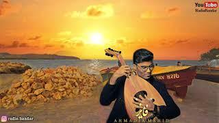 Ahmad Jamshid - Fayez - Bandar Abbas Music Hormozgan احمد جمشید - فایز - بندرعباس هرمزگان موسیقی