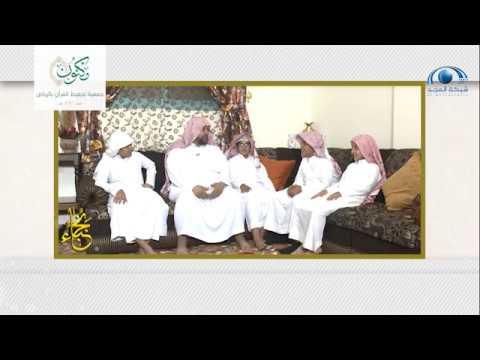 شاهد (الأسرة القرآنية) .. 9 من الأبناء والبنات يحفظون كتاب الله