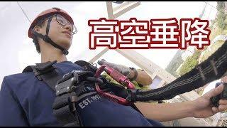 不敢高空彈跳?先來台南玩最快的高空垂降吧!