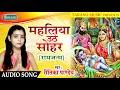 राम जन्म सोहर गीत - महलिया उठे सोहर || Ritika Pandey - Mahaliya Uthe Sohar || Sohar Geet 2019 video download