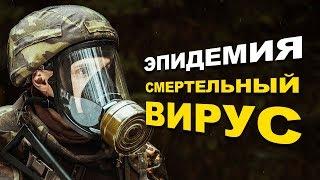 Страйкбольная игра Эпидемия/airsoft milsim role-playing