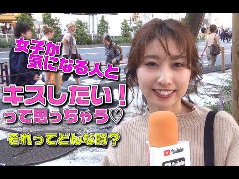ムード満点! 女子がチューしたくなる瞬間は?東京ときめきチャンネル
