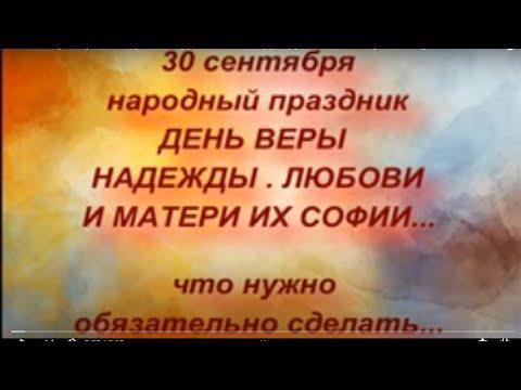 30 сентября народный праздник ДЕНЬ ВЕРЫ, НАДЕЖДЫ, ЛЮБОВИ  народные приметы и поверья