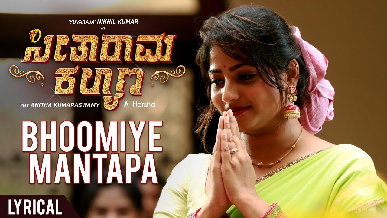Bhoomiye Mantapa Lyrics - Seetharama Kalyana - spider lyrics