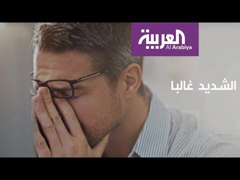 العرب اليوم - شاهد: أنواع الاكتئاب وأسبابه وأرقام صادمة على مستوى العالم