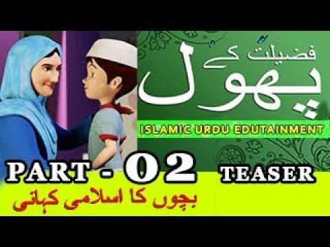 URDU ISLAMIC STORY FOR KIDS  : PART 02 TEASER