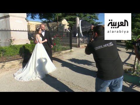 العرب اليوم - شاهد: أعراس في لبنان تسيطر عليها البهجة رغم كل شيء