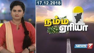 Namma Area Morning Express News   17.12.2018   News7 Tamil