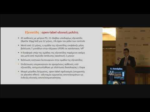 Λεονάρδος Αθανάσιος - Πάρκινσον και ενδοκρινολογία