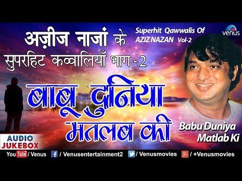 Aziz Nazan Ke Superhit Qawwali - बाबू दुनिया मतलब की  | Babu Duniya Matalab Ki | Best Qawwali Songs