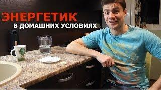 Как сделать энергетический напиток в домашних условиях