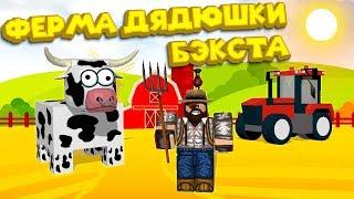 Роблокс ФЕРМА ДЯДЮШКИ БЭКСТА Roblox Farming Simulator