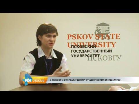 Новости Псков 23.05.2016 # Открытие ЦСИ ПсковГУ