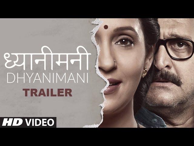 Dhyanimani Trailer 2017 | Mahesh Manjrekar, Ashwini Bhave