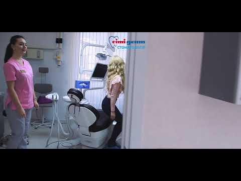 Стоматология Сити Дент Хмельницкий
