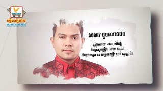 SORRY មួយលានដង - [OFFICIAL LYRIC VIDEO]