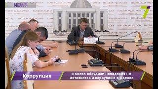 В Киеве обсудили нападения на активистов и коррупцию в Одессе