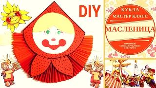 Масленица. Кукла мастер класс. Видео обучение Как сделать куклу на масленицу из бумаги. Поделки. DIY  Переходи по ссылке, там шаблоны к кукле из бумаги Масленице Дуняше! https://vk.com/album-138376539_241909802  В этом мастер классе
