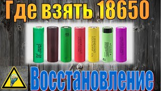Где взять БЕСПЛАТНО аккумуляторы 18650. Восстановление. / Where to take batteries 18650. Recovery.