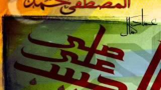 عماد كمال - المصطفى تحميل MP3