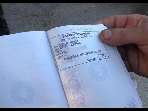 Получение гражданства РФ в Крыму в 2021 году