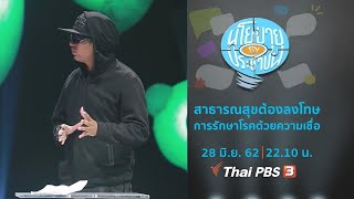[Live] สาธารณสุขต้องลงโทษการรักษาโรคด้วยความเชื่อ : นโยบาย By ประชาชน (28 มิ.ย. 62)