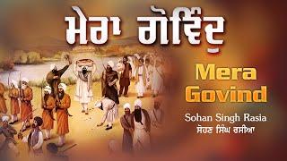Mera Gobind {With Lyrics} Guru Guru Kar Man Mohe | Sohan