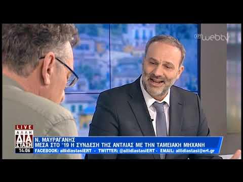 Ο υφυπουργός Μεταφορών και Υποδομών Νίκος Μαυραγάνης στην «Άλλη Διάσταση» | 06/12/18 | ΕΡΤ