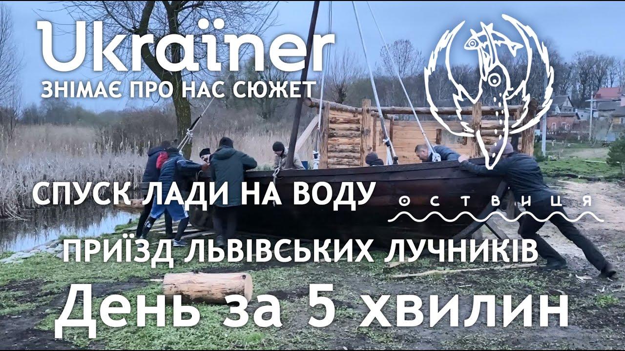 Оствиця, 18 квітня, день за 5 хвилин. Юкрейнери, львівські лучники та спуск лоді Лади на воду