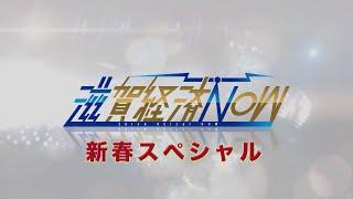 2020年1月1日放送分 滋賀経済NOW新春スペシャル