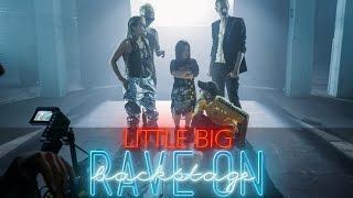 BACKSTAGE КЛИПА LITTLE BIG - RAVE ON !!!