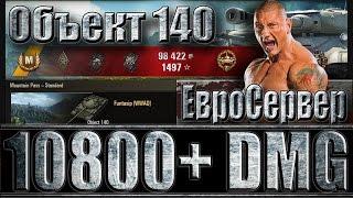 """Объект 140 """"Основной калибр"""" (евросервер). Перевал - лучший бой Объект 140 World of Tanks."""