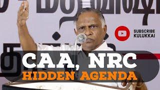 குடியுரிமை சட்டத்திருத்தமும் Hidden Agenda-வும்   பேரா. கருணானந்தன்   Prof. Karunanandan