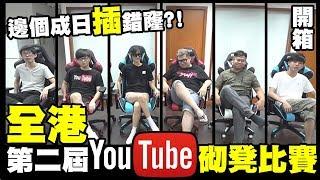 全港第二屆YouTube砌凳比賽(電競凳組別)w/ 小白 念 Felix Dee Billy
