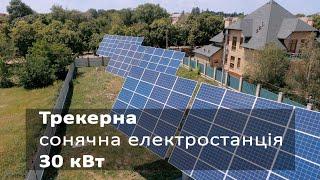 Сонячна електростанція у Кропивницькому (трекер 30 кВт)