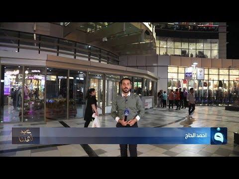 شاهد بالفيديو.. ليالي عيد الاضحى في مول بغداد بالعاصمة  مع احمد الحاج ببرنامج عيد اهلنا